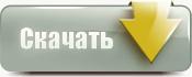Определитель растений средней полосы россии