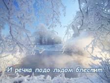 Лирический герой стихотворения зимнее утро