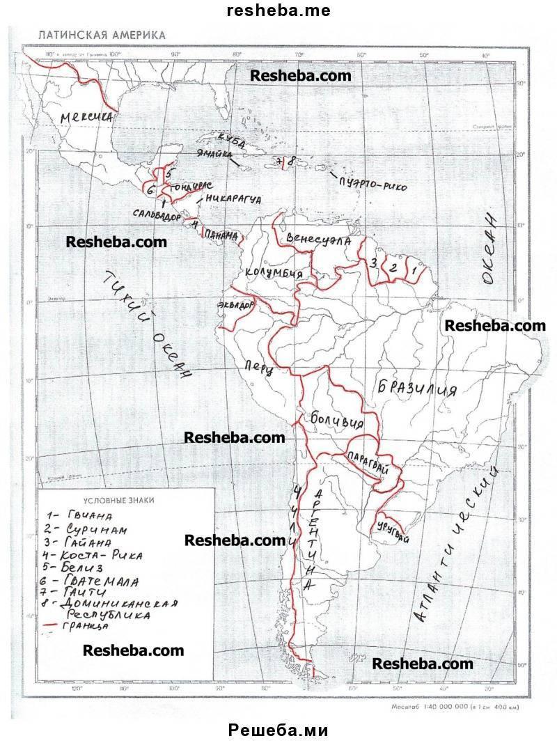Природные условия и ресурсы латинской америки