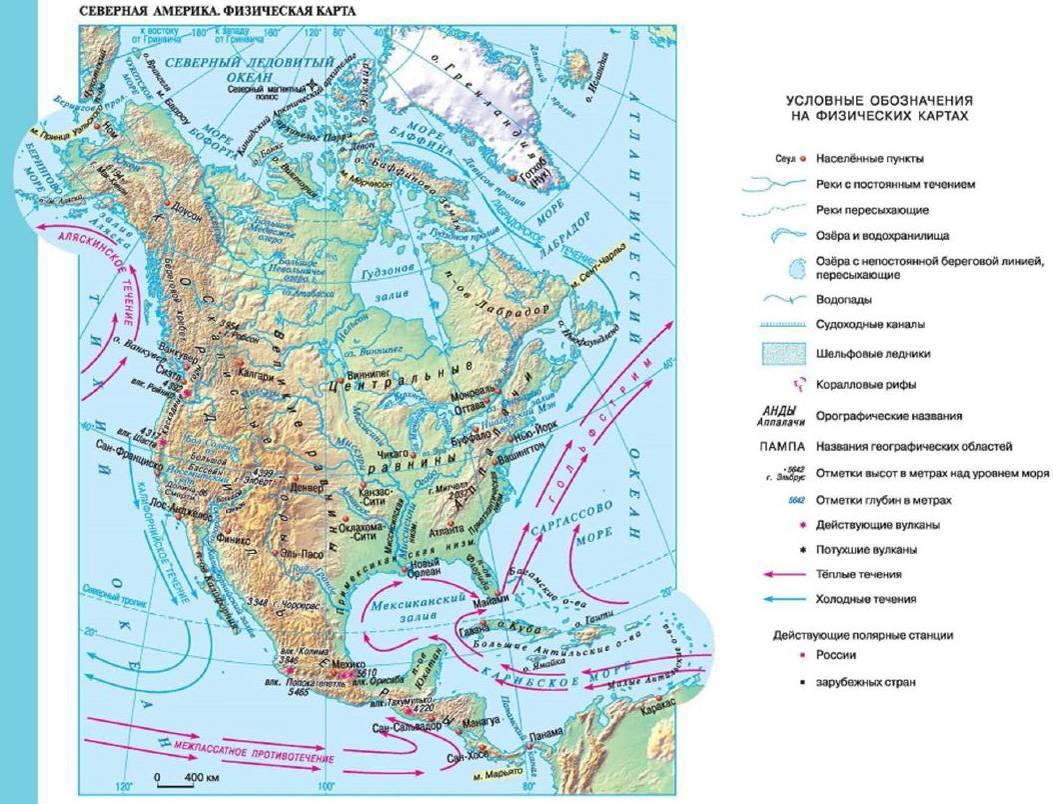 Рельеф северной америки кратко