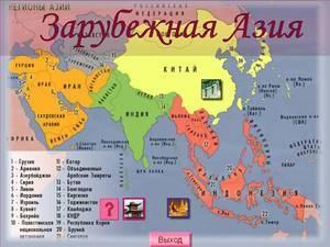 Страны восточной азии и их столицы список