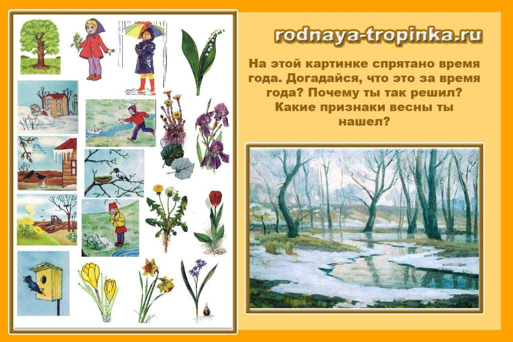 Времена года весна