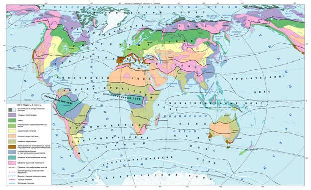 Природные зоны земли таблица 7 класс