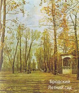 Осенний сад сочинение