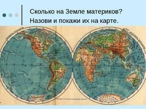 Мировой океан на карте мира