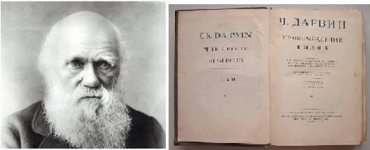 Основатель эволюционной теории