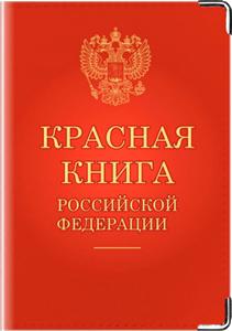 Список растений занесенных в красную книгу россии