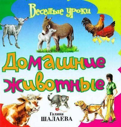 Рисунки домашних животных для детей