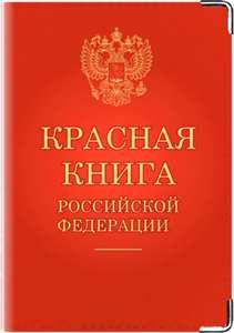 Сколько видов растений в россии