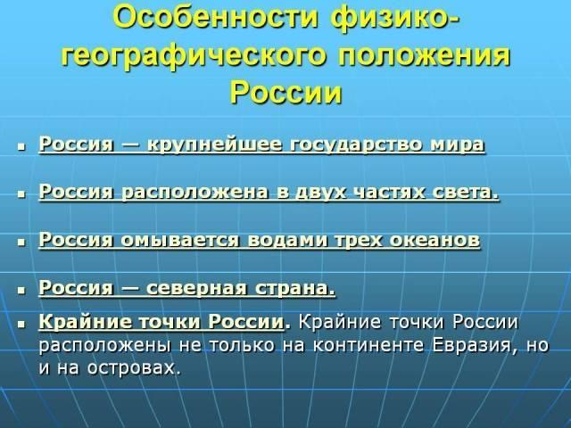 Особенности природы россии кратко