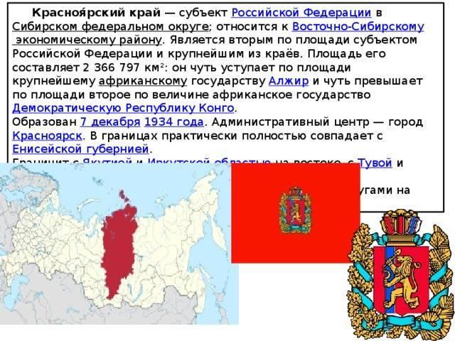 Самый большой северный полуостров россии