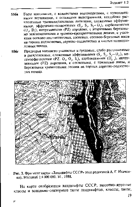 Карта ландшафта