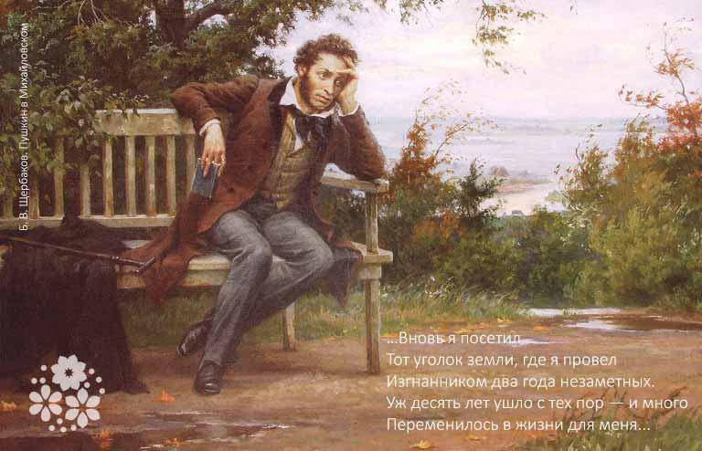 Отрывок из стихотворения пушкина