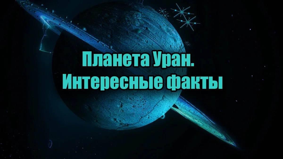 Описание планеты уран
