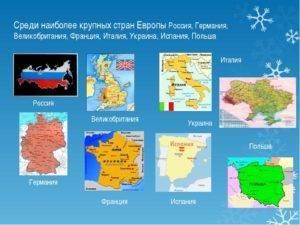 Западноевропейские страны список