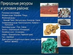 Особенности природы и природные ресурсы россии