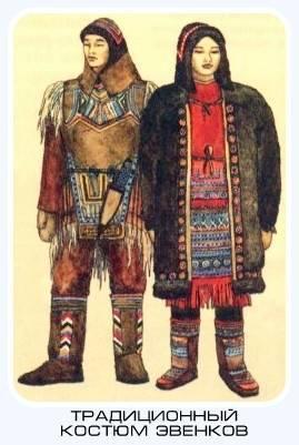Народы тундры