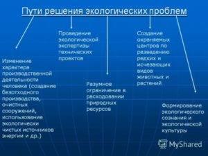 Основные экологические проблемы россии
