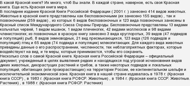 Сколько растений занесено в красную книгу россии