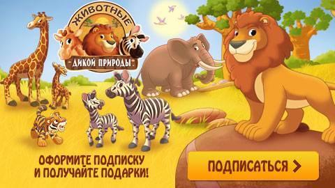 Справочник дикой природы
