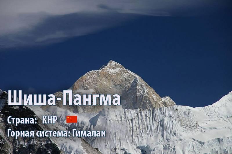Горы выше 8000 метров