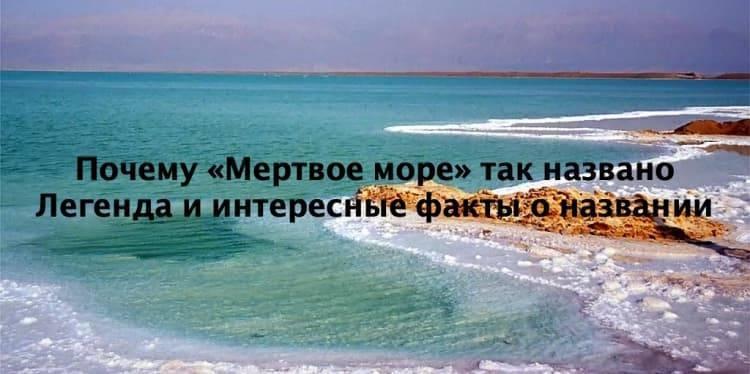Мертвое море почему оно так называется