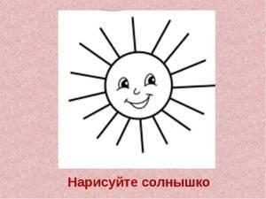 Нарисовать солнышко с улыбкой