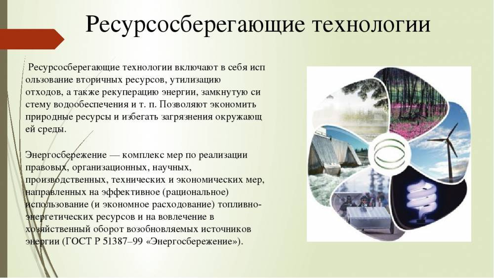 Возобновляемые природные ресурсы примеры