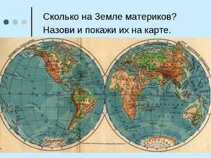 Назовите океаны земли