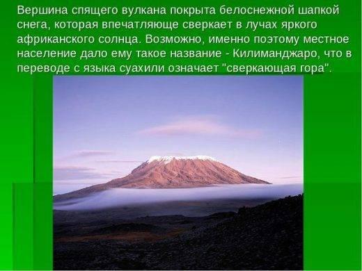 Самая высокая горная территория африки