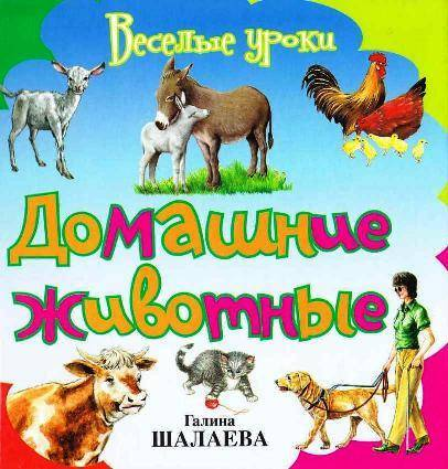 Картинки домашніх тварин