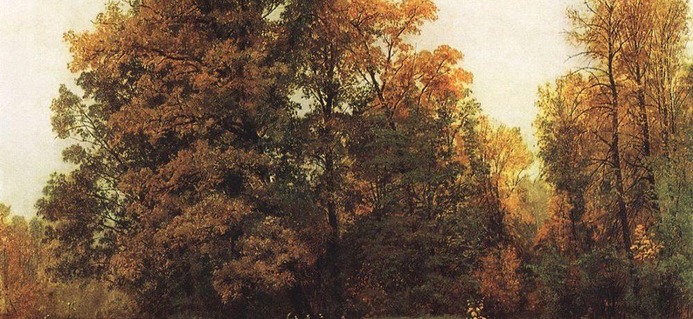Шишкин осенний лес