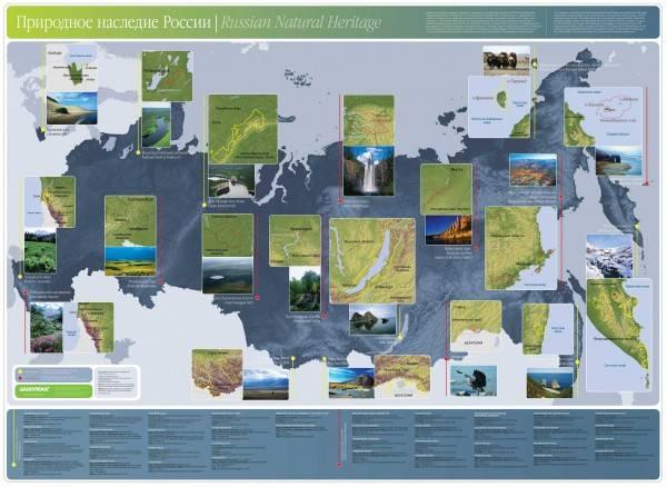 Карта природы россии