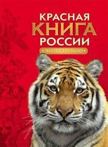 Животный мир россии фото