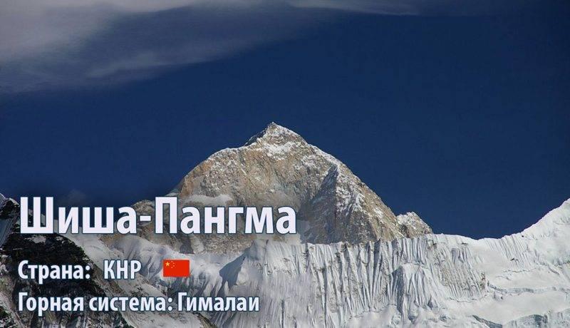 Сколько в мире гор восьмитысячников